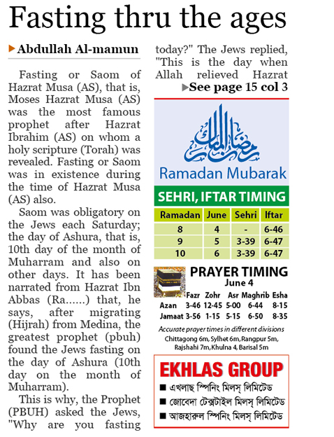 Top Five Last Time Of Fajr Prayer Today In Sylhet - Circus