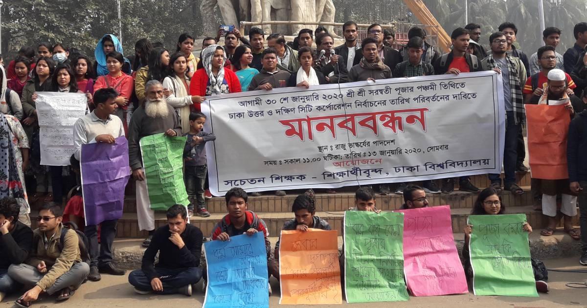 DU teachers, pupils for rescheduling Dhaka city polls