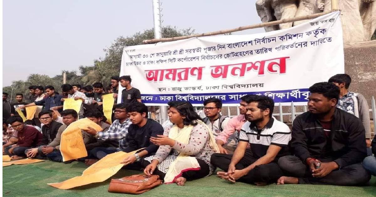 Dhaka City Polls: DU students start hunger strike