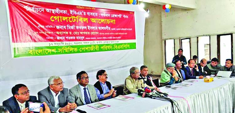 BNP not to concede before election
