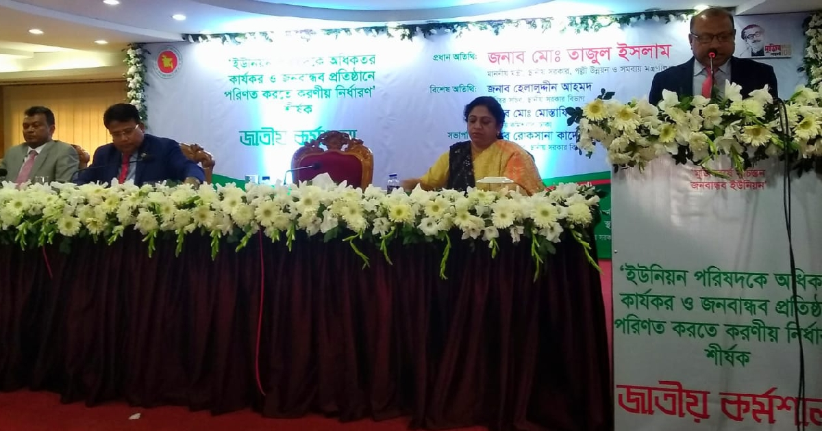 Earn people's respect through good deeds: LGRD minister to UP officials