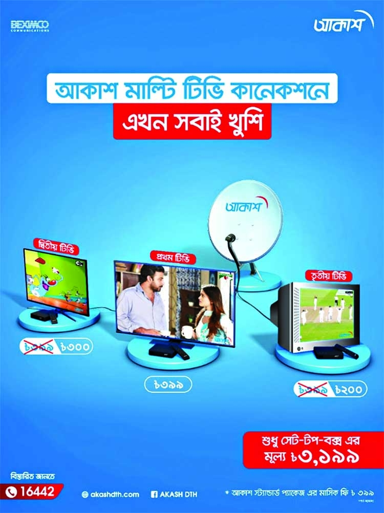 AKASH DTH introduces Multi TV connection package