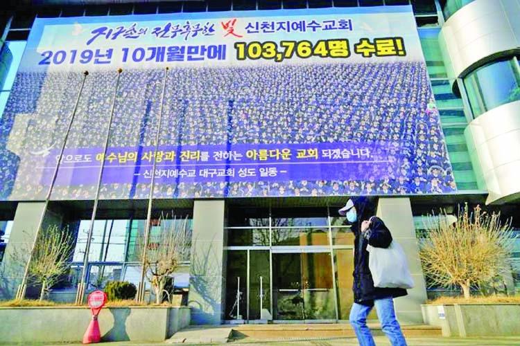 S Korea to test 0.2m member of church at center of coronavirus outbreak