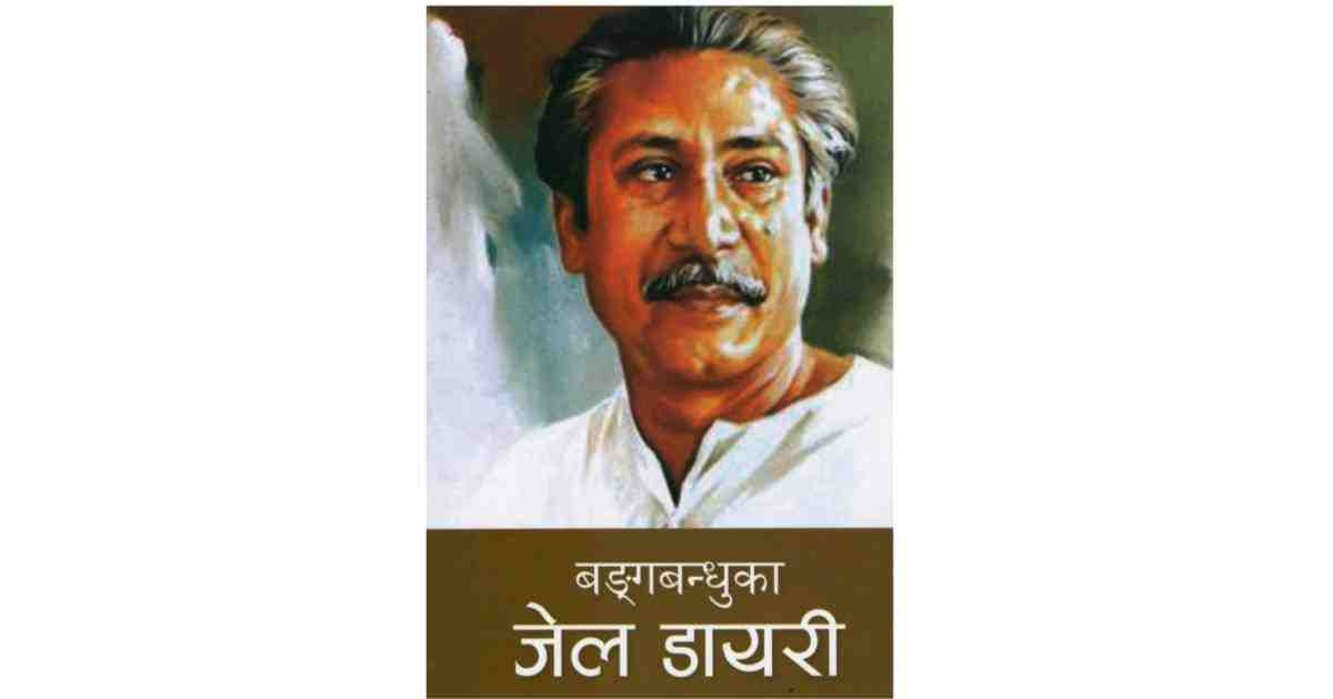 Nepali translation of Bangabandhu's 'The Prison Diaries' published