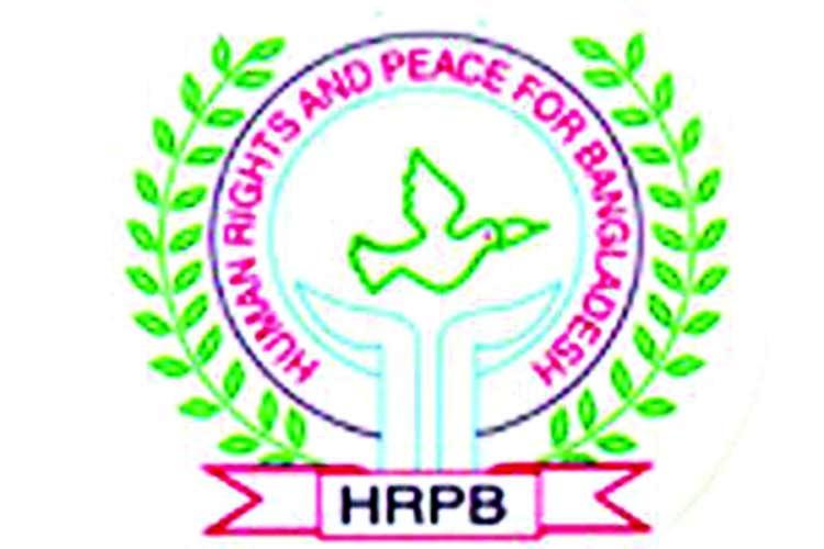 HRPB suggests using reserve money for corona treatment