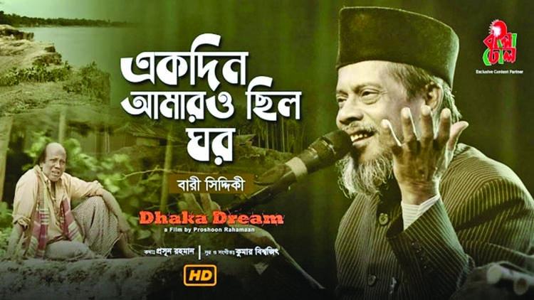 'Bangladhol' releases Bari Siddiqui's last song