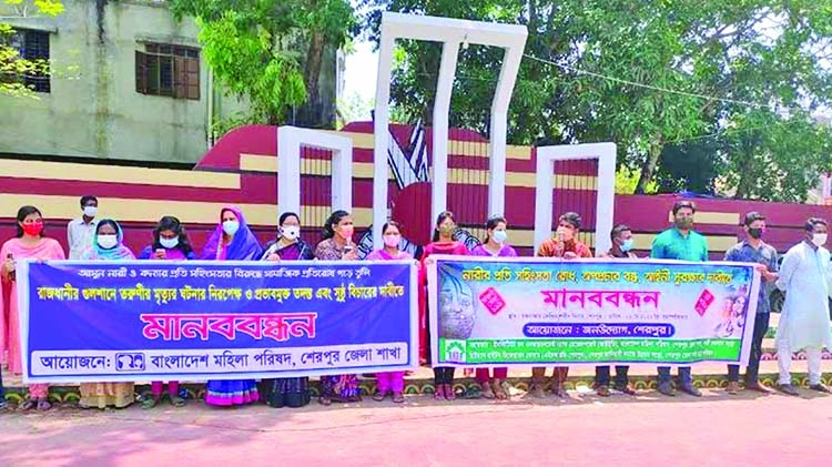 Human chain formed to stop violence against women