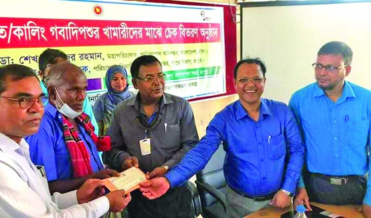 Affected cattle farmers get compensation cheques in Rangpur
