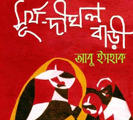 Shurjo Dighal Bari: A second reading | The Asian Age Online, Bangladesh