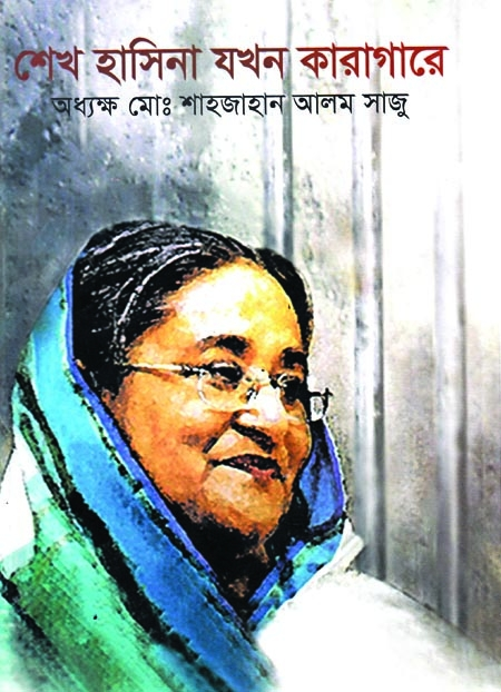'Sheikh Hasina Jokhon Karagare'  A book that reminds a shocking tale