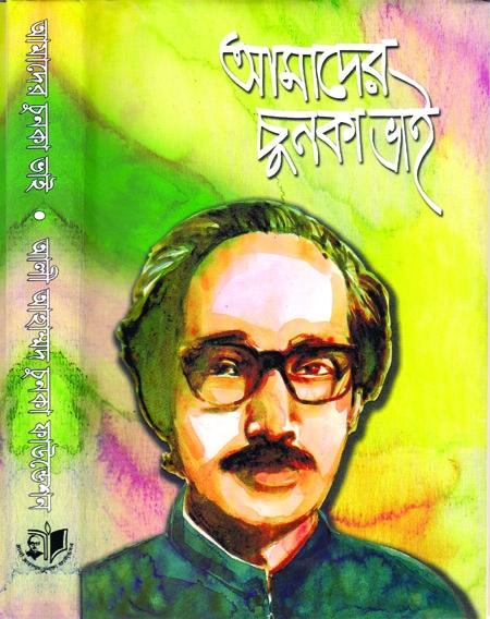 Amader Chunka Bhai: A book of memorabilia