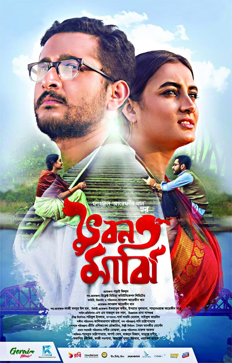 Bhuban Majhi to be screened in India for the first time