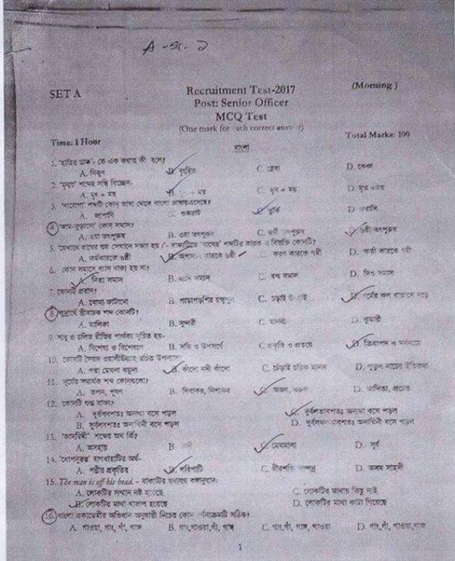 Agrani Bank's recruitment test question papers leaked!