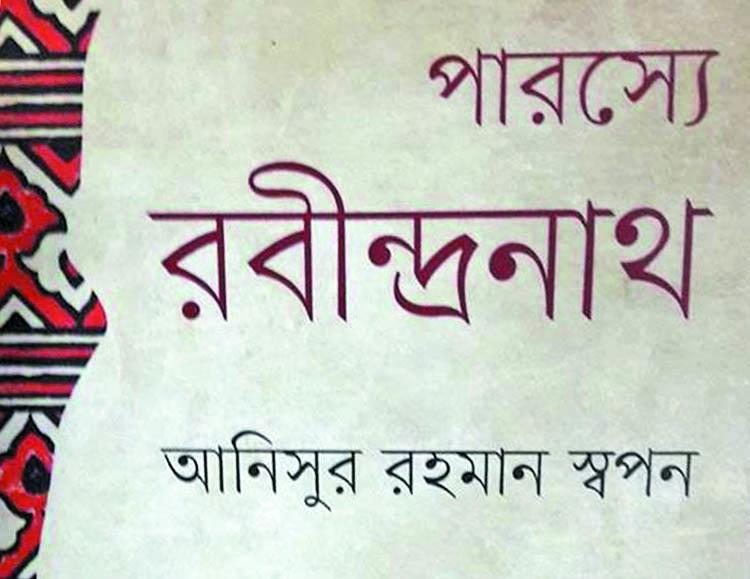 Bengal's bridgework with Persia through Tagore