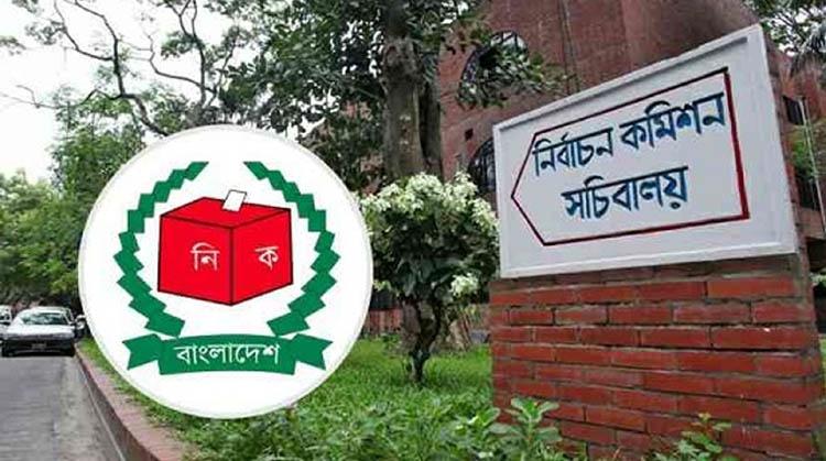 election commission of bangladesh এর চিত্র ফলাফল