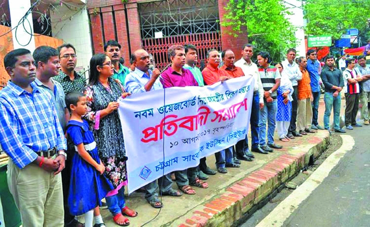 CUJ condemns Muhith's statement on wage board