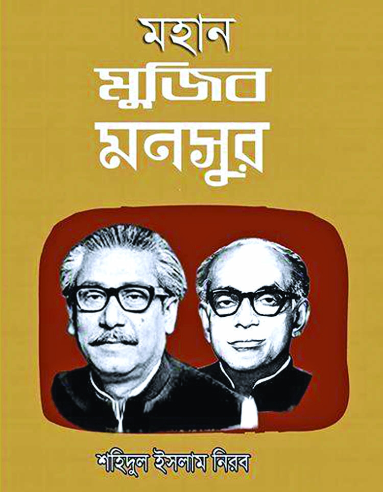 The poet writes on Bangabandhu  and an associate