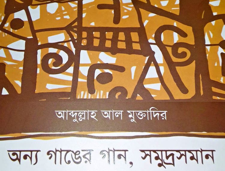 Scintillating arrival of a mighty wordsmith on Bangladeshi poetry