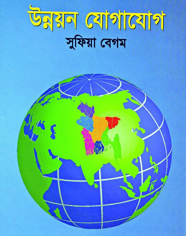 A book that describes the long way of development communication