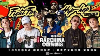 Hip hop takes centre stage in China for the first time