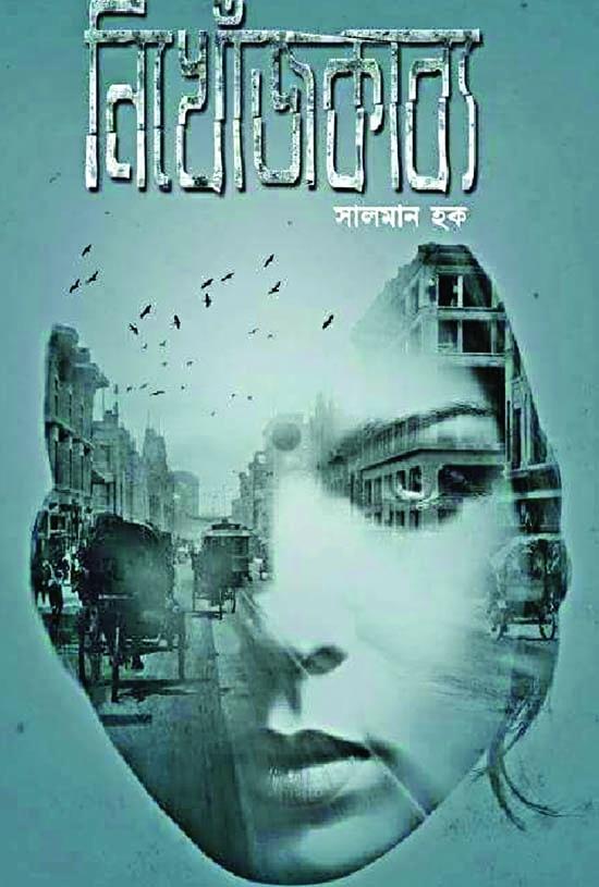 Discovering a detective novel...