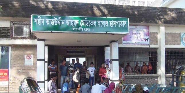 Tajuddin Medical College closed indefinitely