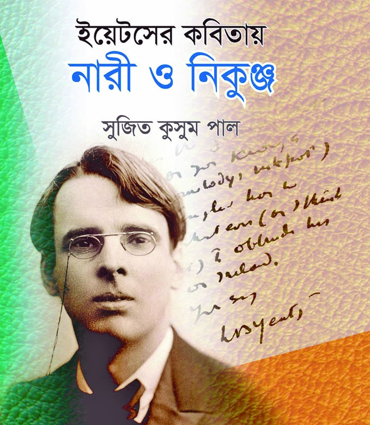 A worth reading Bengali book on W. B. Yeats
