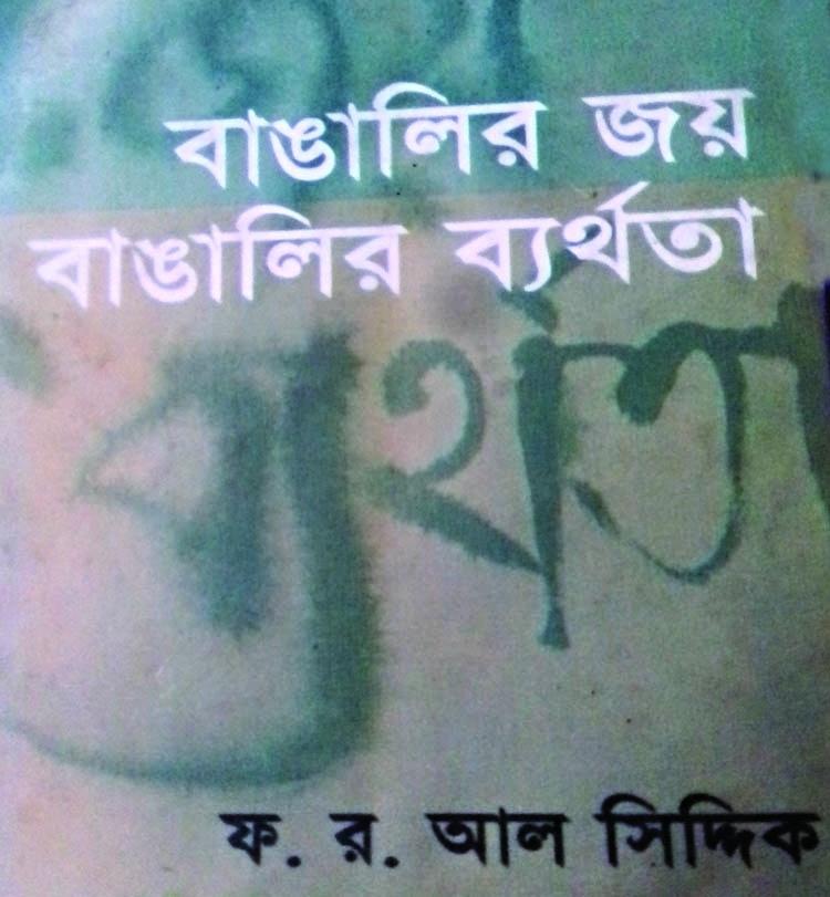 A book urging national self-introspection