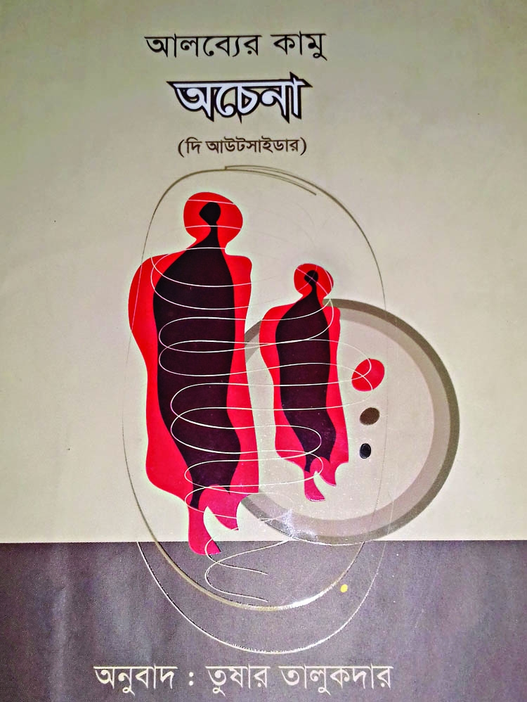 Achena: Gem of a Bangla translation