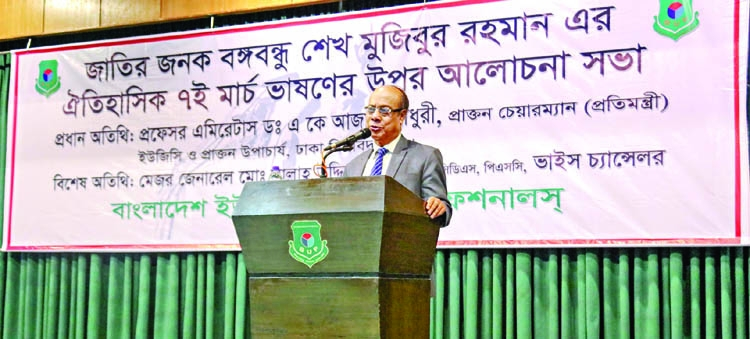 BUP holds discussion on Bangabandhu