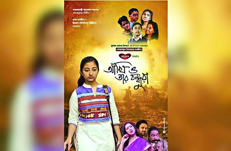 'Ankhi O Tar Bondhura' gets uncut censor nod