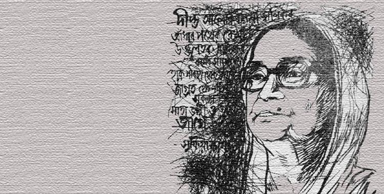 Commemorating poet Begum Sufia Kamal