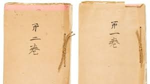 Memoir by Japanese WW2 emperor sold