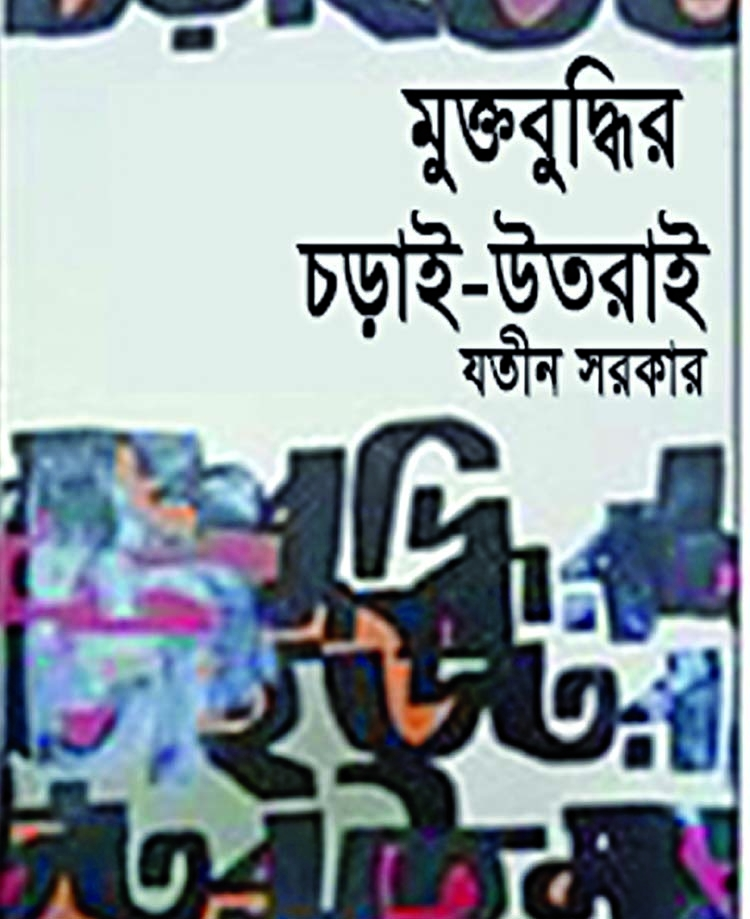 New book published in Ekushey Book Fair