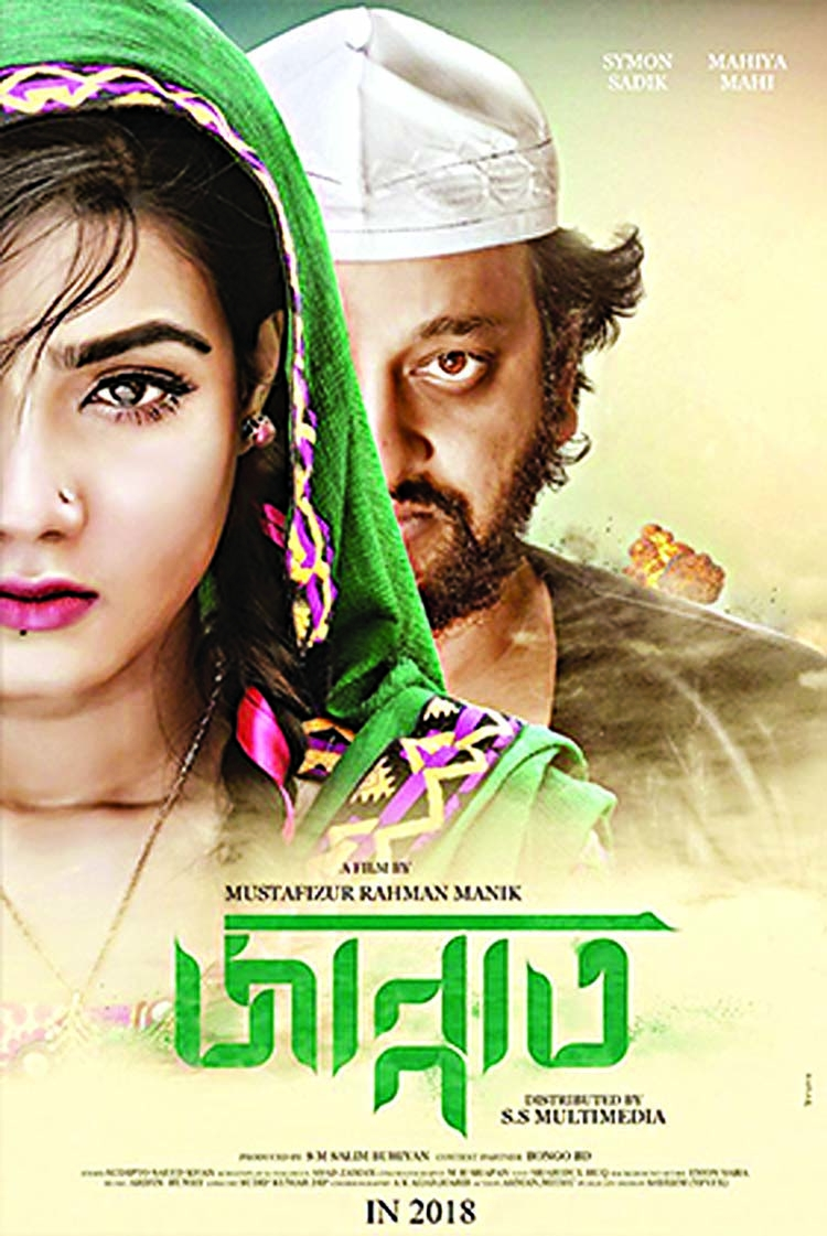 'Jannat' releases official teaser poster
