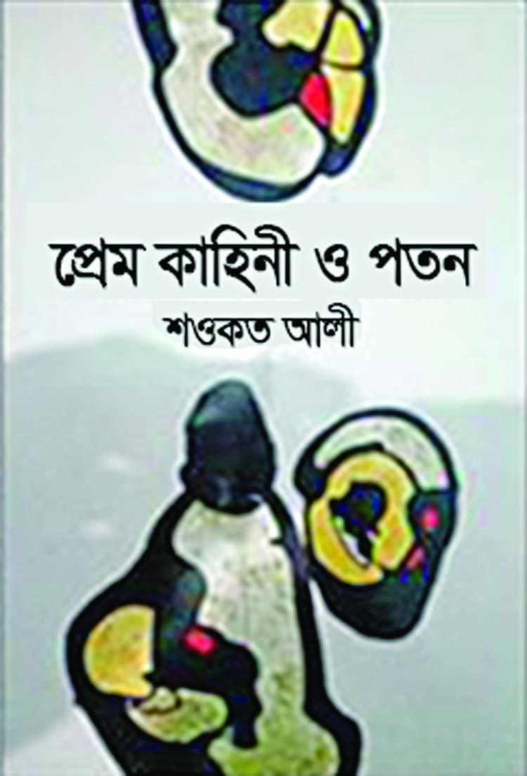 New books published on Ekushey Book Fair