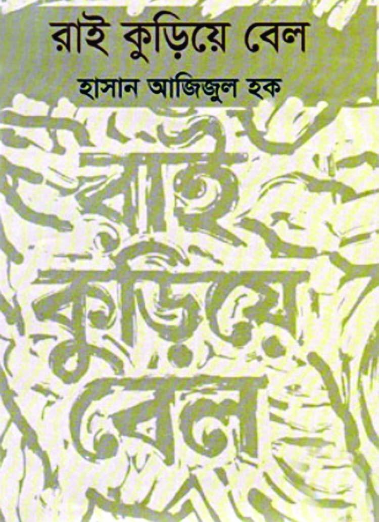 New books published at Ekushey Book Fair