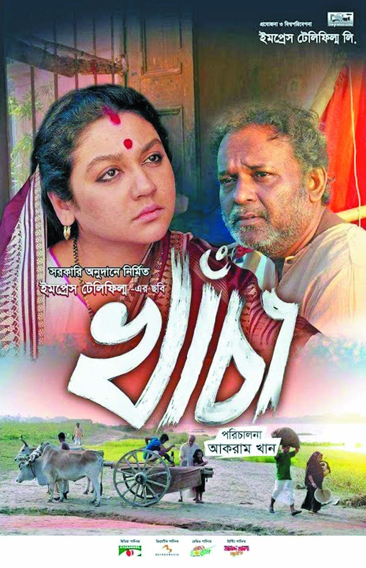 Khaacha screened at 8th SAARC Film Festival