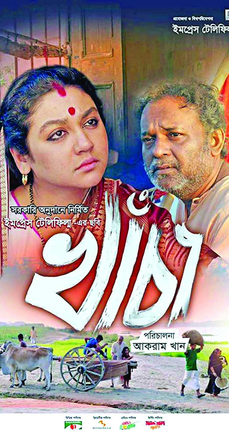 TV premiers of six  Bangla films in Eid