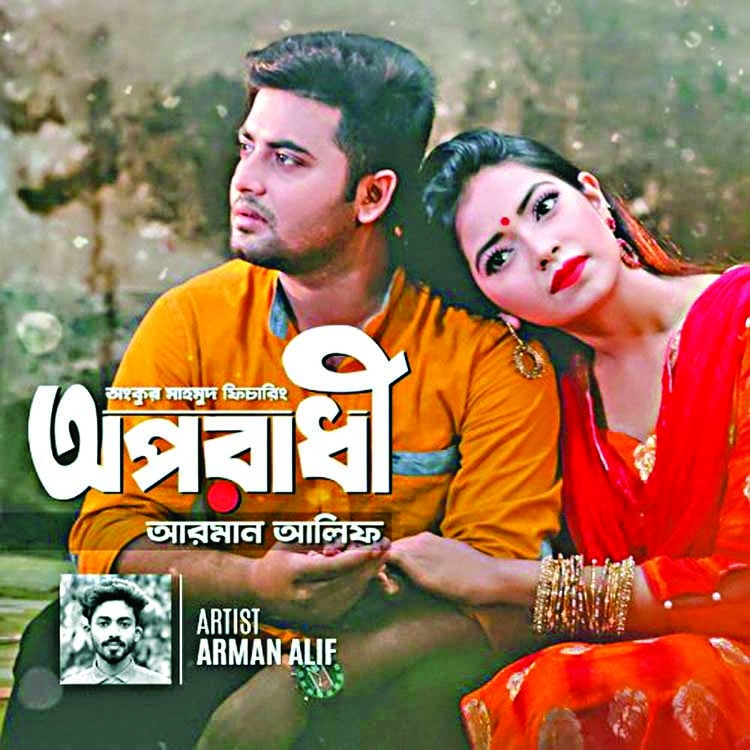 Oporadhi (Hindi Version) ft .Rakesh ( Viral Love Song ).mp3