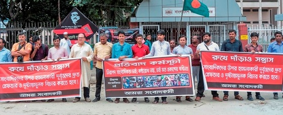 Journos demand punishment of attackers
