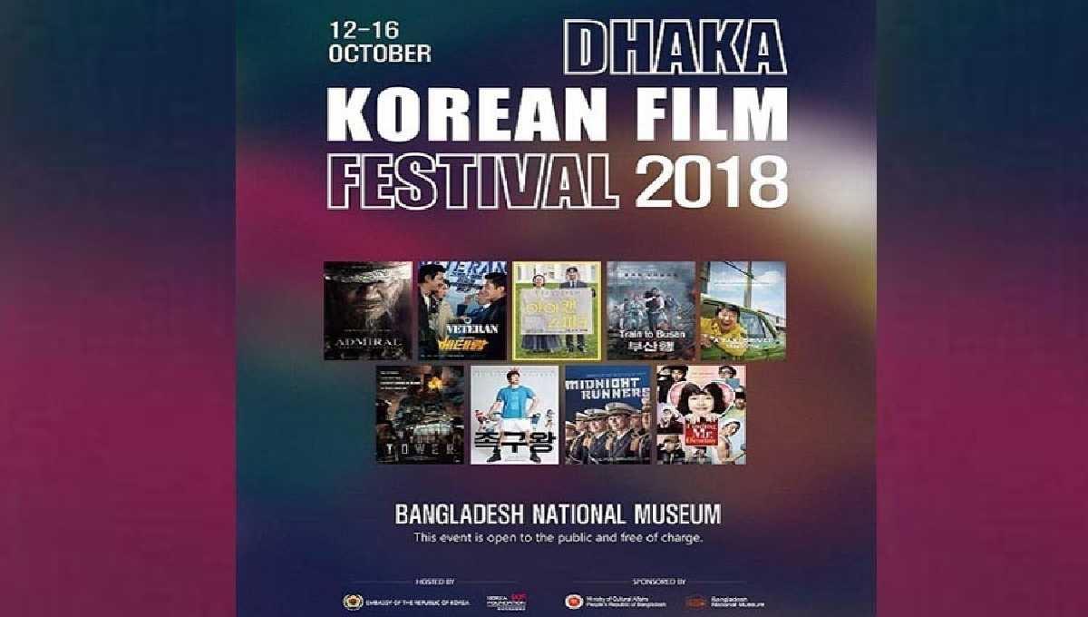 Dhaka Korean Film Festival begins in city Friday