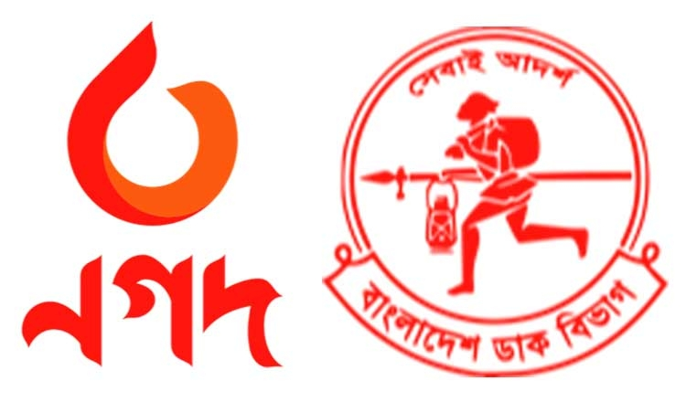 Post Office To Starts Digital Financial Service Nagad The Asian Age Online Bangladesh