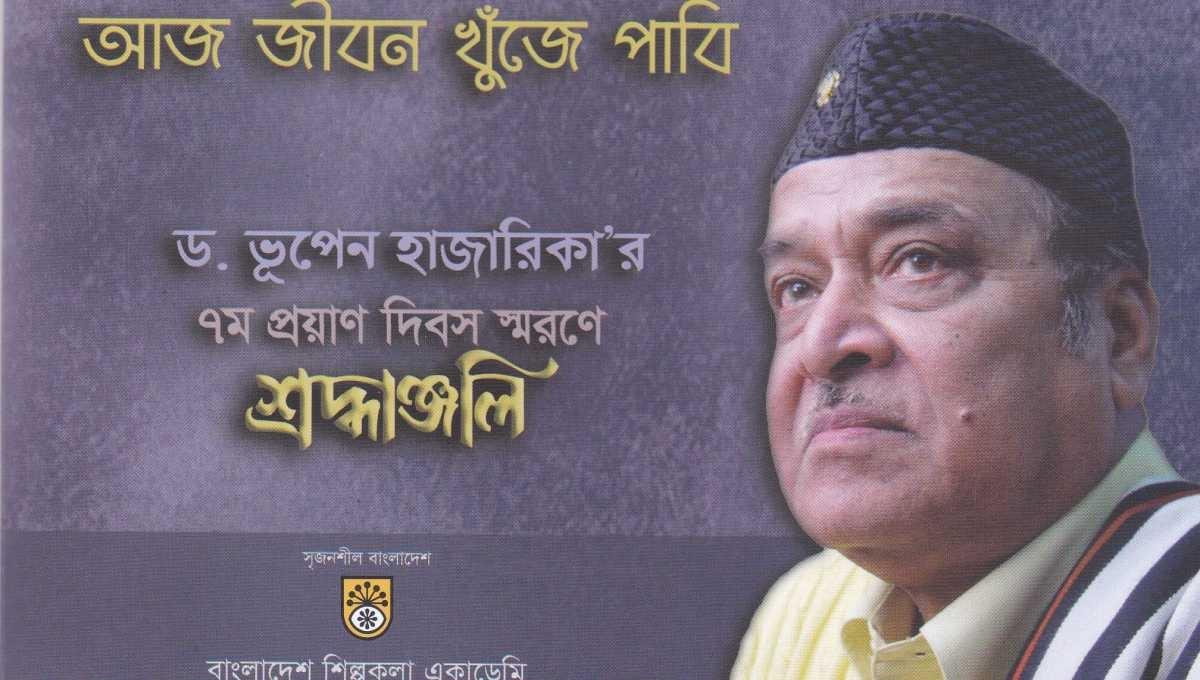 BSA to observe 7th death anniv of Bhupen Hazarika Monday