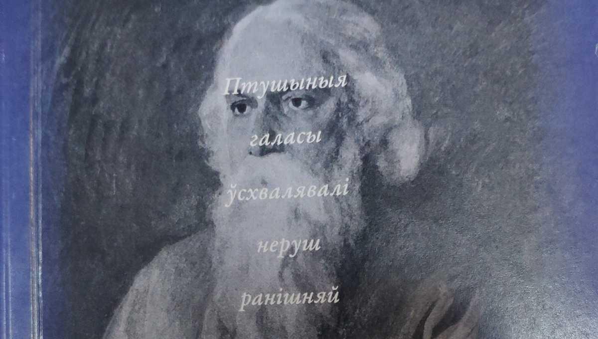 Tagore's Gitanzhali published in Belarusian language