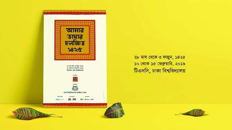 Amar Bhashar Cholocchitro begins at Dhaka University