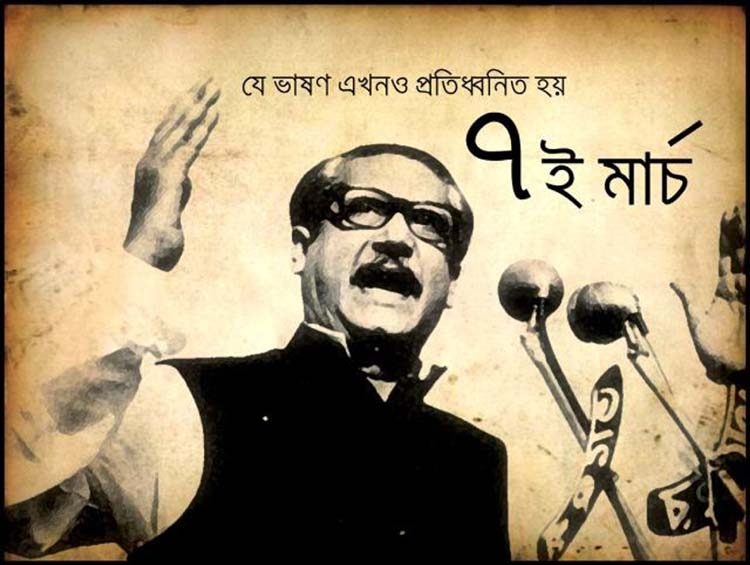 Bangabandhu was heard in Bihar, India