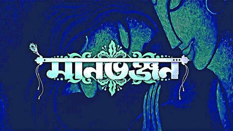 Hoichoi announces new web series Tagore's 'Manbhanjan'