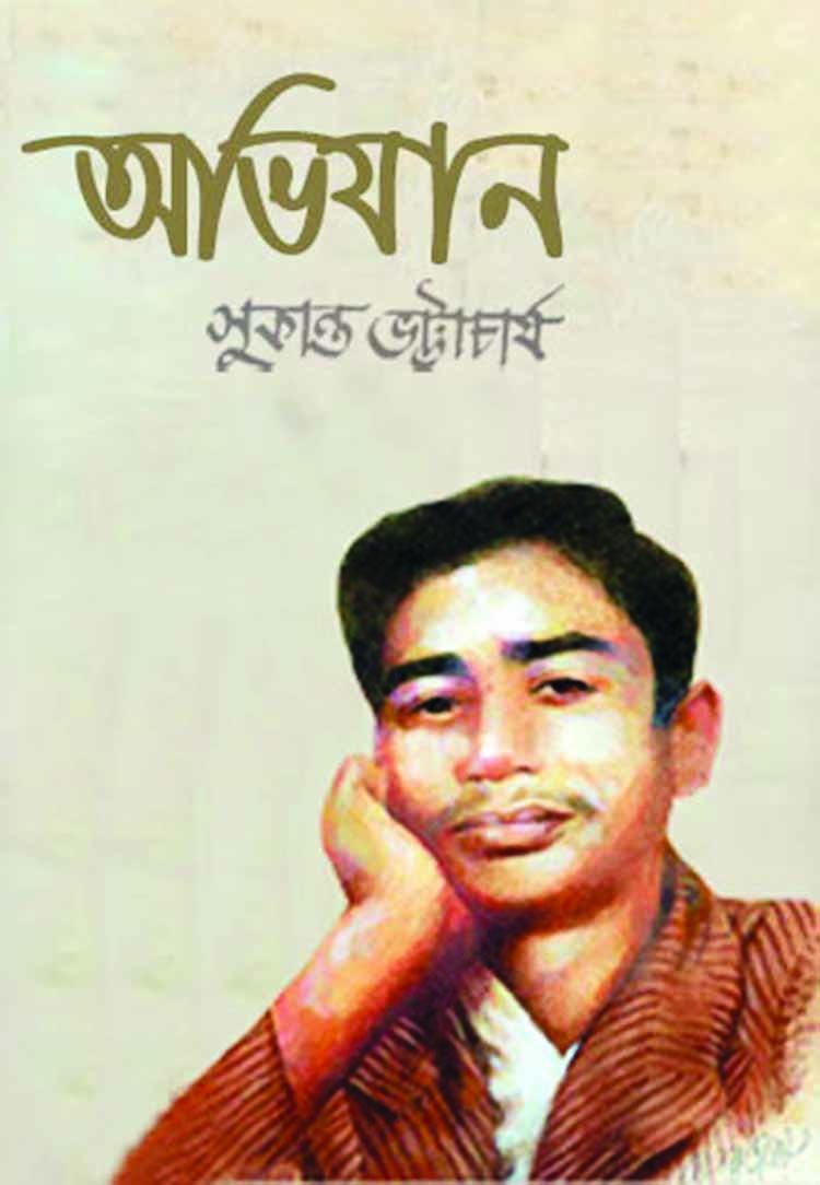 Sukanta Bhattacharya