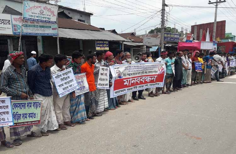 Bidi consumers formed human chain in Trishal